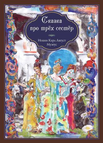 Иоганн Музеус, Сказка про трёх сестёр