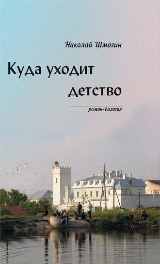 Николай Шмагин, Куда уходит детство