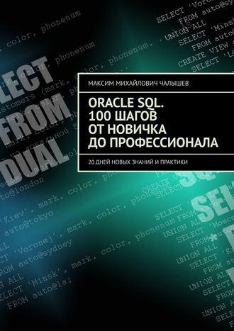 Максим Чалышев, Oracle SQL. 100шагов отновичка допрофессионала. 20дней новых знаний ипрактики