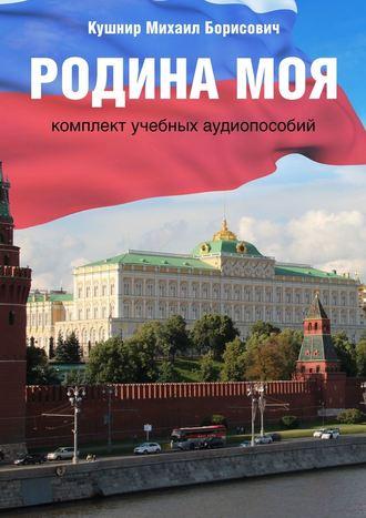 Михаил Кушнир, Родинамоя. Комплект учебных аудиопособий