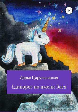 Дарья Цирульницкая, Единорог по имени Бася