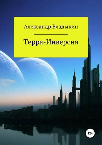 Александр Владыкин, Терра- Инверсия