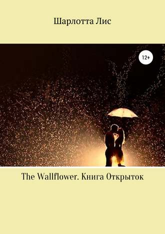 Шарлотта Лис, The Wallflower. Книга Открыток