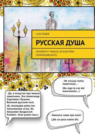 Luis Fader, Русскаядуша. Historieta y manual de ruso para hispanohablantes