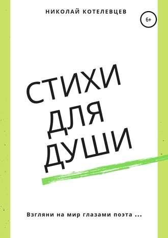 Николай Котелевцев, Стихи для души