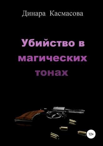 Динара Касмасова, Убийство в магических тонах