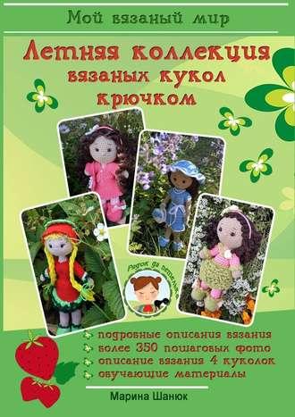 Марина Шанюк, Летняя коллекция вязаных кукол крючком