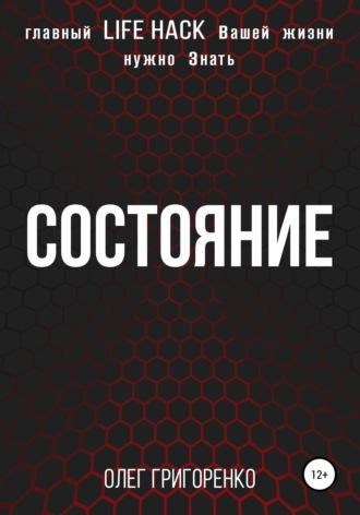 Олег Григоренко, Состояние