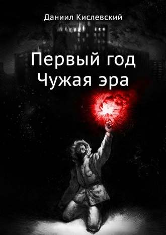Даниил Кислевский, Первый год. Чужаяэра