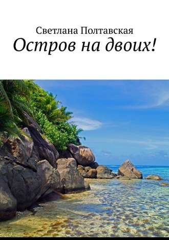 Светлана Полтавская, Остров надвоих!