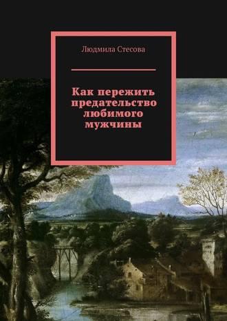 Людмила Стесова, Как пережить предательство любимого мужчины