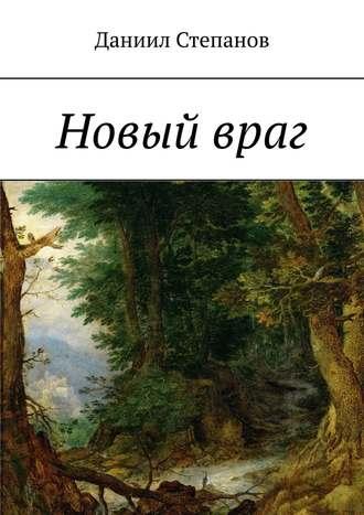 Даниил Степанов, Новыйвраг