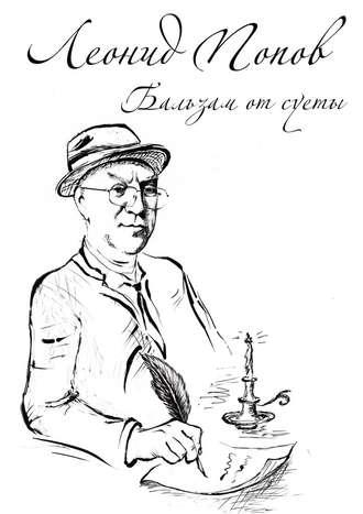 Леонид Попов, Бальзам отсуеты
