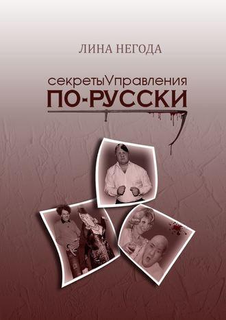 Лина Негода, Секреты управления по-русски