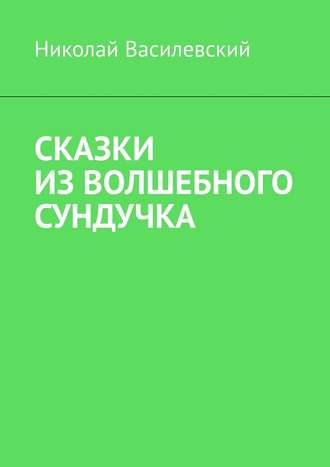 Николай Василевский, Сказки изволшебного сундучка