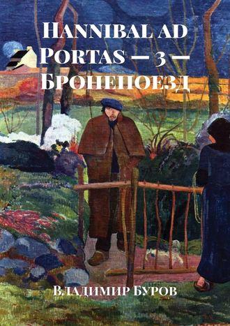 Владимир Буров, Hannibal ad Portas– 3– Бронепоезд