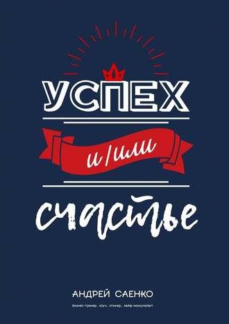 Андрей Саенко, Успех и/или счастье