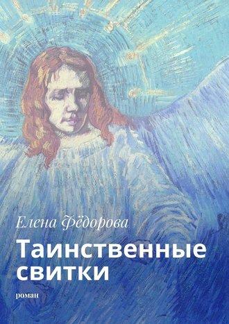 Елена Фёдорова, Таинственные свитки. Роман
