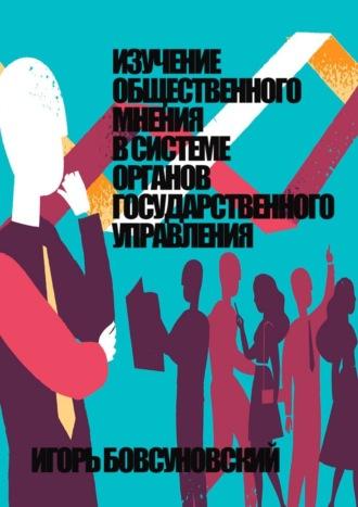 Игорь Бовсуновский, Изучение общественного мнения всистеме органов государственного управления