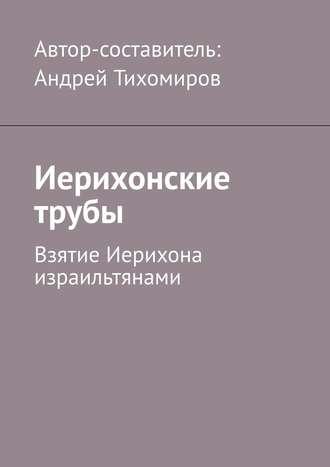 Андрей Тихомиров, Иерихонские трубы. Взятие Иерихона израильтянами