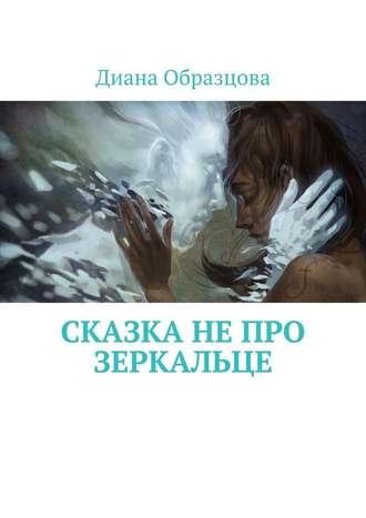 Диана Образцова, Сказка НЕпро зеркальце