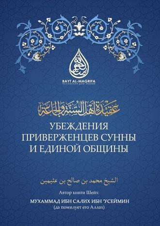 Мухаммад ибн Салих ибн 'Усеймин, Убеждения приверженцев сунны иединой общины