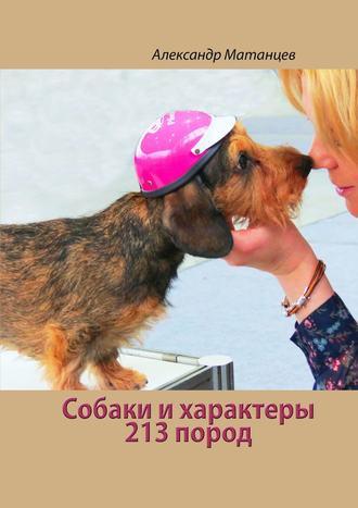 Александр Матанцев, Собаки ихарактеры. 213пород