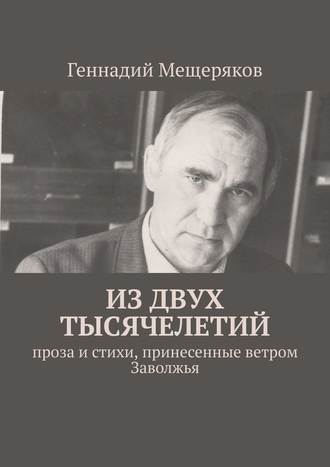 Геннадий Мещеряков, Издвух тысячелетий. Проза истихи, принесенные ветром Заволжья