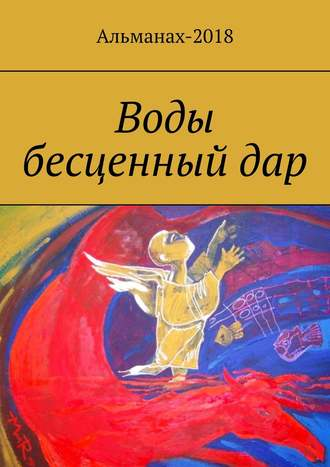 Елена Долгополова, Воды бесценныйдар