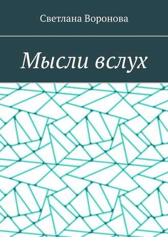 Светлана Воронова, Мысли вслух