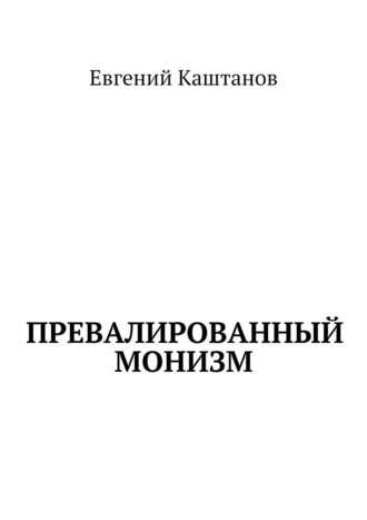 Евгений Каштанов, Превалированный монизм