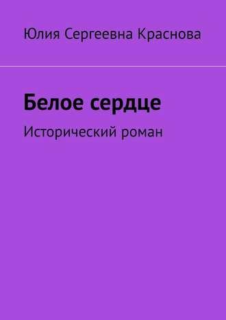 Юлия Краснова, Белое сердце. Исторический роман