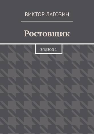 Виктор Лагозин, Ростовщик. Эпизод1