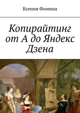 Ксения Фомина, Копирайтинг отАдоЯндекс. Дзена