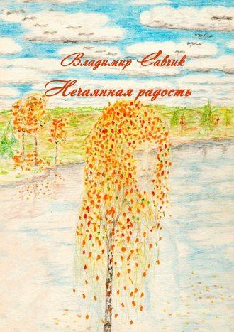 Владимир Савчик, Нечаянная радость