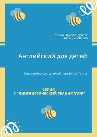 Максим Малков, Татьяна Моралес, Английский для детей. Простое будущее время (Future Simple Tense)