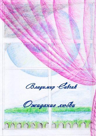 Владимир Савчик, Ожидание любви