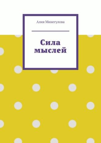 Алия Заппарова, Сила мыслей