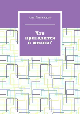 Алия Заппарова, Что пригодится вжизни?