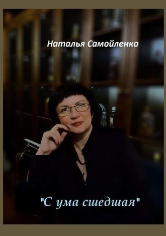 Наталья Самойленко, «Сума сшедшая»