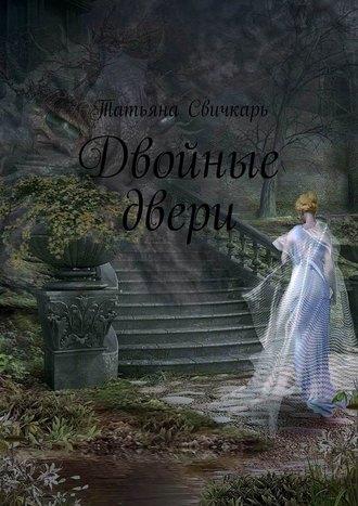 Татьяна Свичкарь, Двойные двери