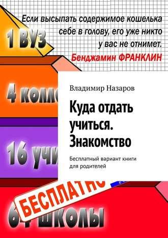 Владимир Назаров, Куда отдать учиться. Знакомство. Бесплатный вариант книги для родителей