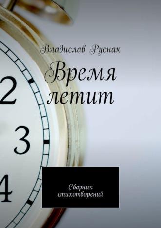 Владислав Руснак, Время летит. Сборник стихотворений