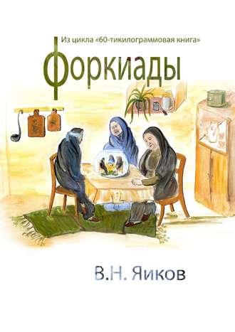Виктор Яиков, Форкиады