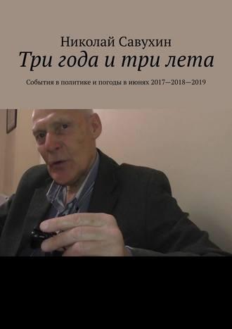 Николай Савухин, Три года итрилета. События вполитике ипогоды виюнях 2017—2018—2019