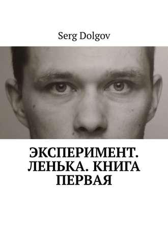 Serg Dolgov, Эксперимент. Ленька. Книга первая