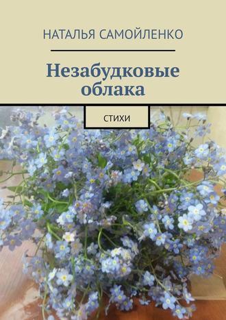 Наталья Самойленко, Незабудковые облака. Стихи