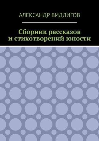 Александр Видлигов, Сборник рассказов и стихотворений юности