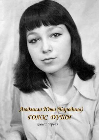 Людмила Юша (Бородина), Голосдуши. Книга первая