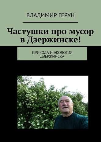 Владимир Герун, Частушки про мусор вДзержинске! Природа иэкология Дзержинска